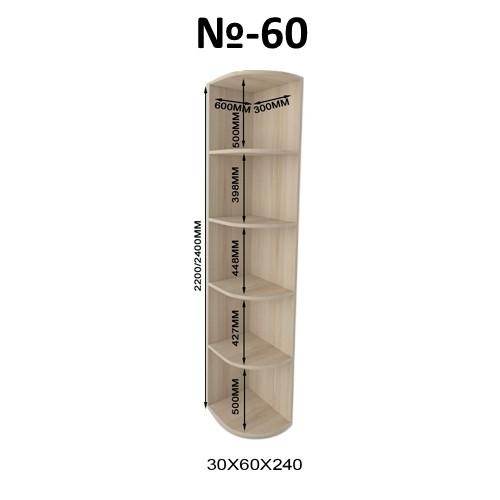 Угловой сегмент В-60 - Мебельный интернет-магазин Sensey-mebel приобрести