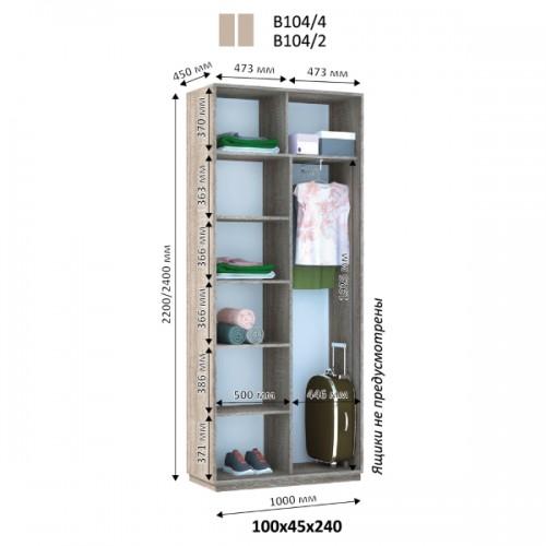 Шкаф купе В-104 (Виват) - Мебельный интернет-магазин Sensey-mebel приобрести