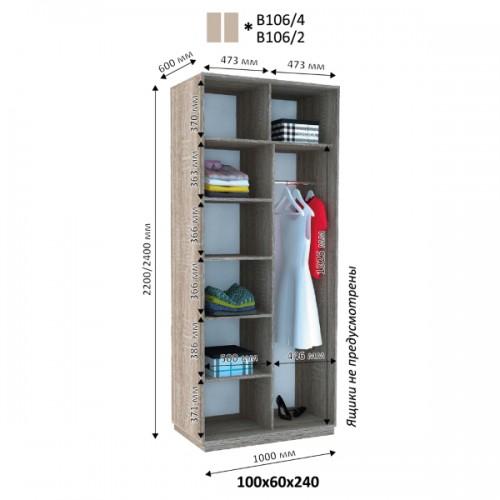 Двухдверный Шкаф Купе (Виват) В-106 - Мебельный интернет-магазин Sensey-mebel приобрести