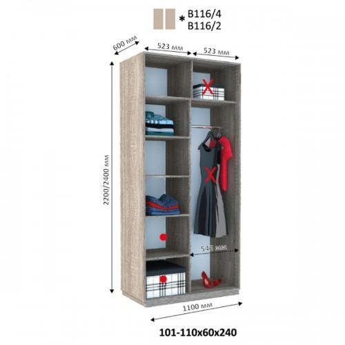Шкаф купе В-116 (Виват) - Мебельный интернет-магазин Sensey-mebel приобрести