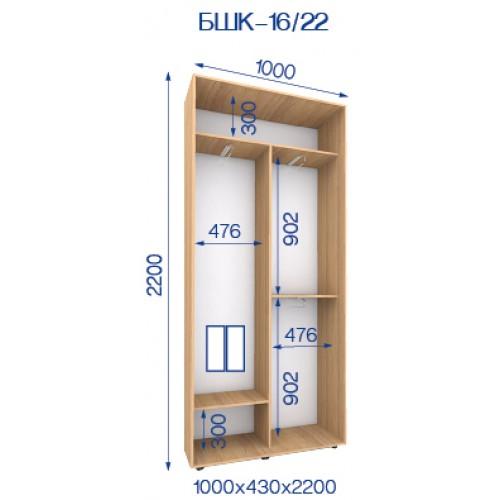 Двухдверный Шкаф Купе (Бюджет) BHK-16/22 - Мебельный интернет-магазин Sensey-mebel приобрести