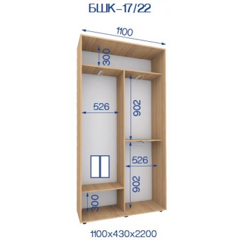 Двухдверный Шкаф Купе (Бюджет) BHK-17/22 - Мебельный интернет-магазин Sensey-mebel приобрести