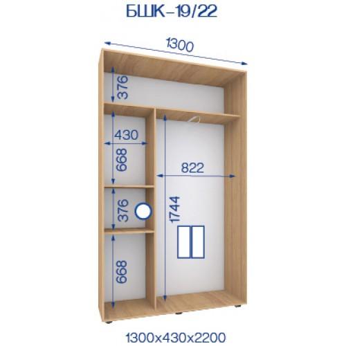 Двухдверный Шкаф Купе (Бюджет) BHK-19/22 - Мебельный интернет-магазин Sensey-mebel приобрести