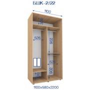 Двухдверный Шкаф Купе (Бюджет) BHK-2/22