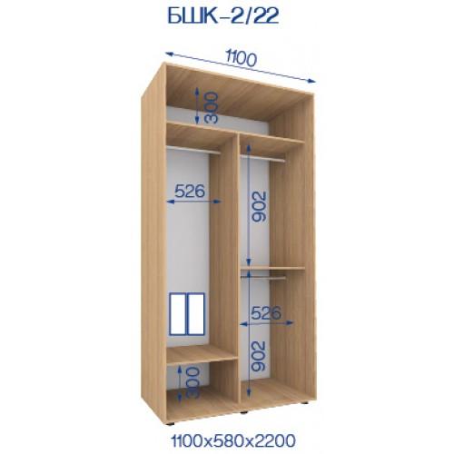 Двухдверный Шкаф Купе (Бюджет) BHK-2/22 - Мебельный интернет-магазин Sensey-mebel приобрести