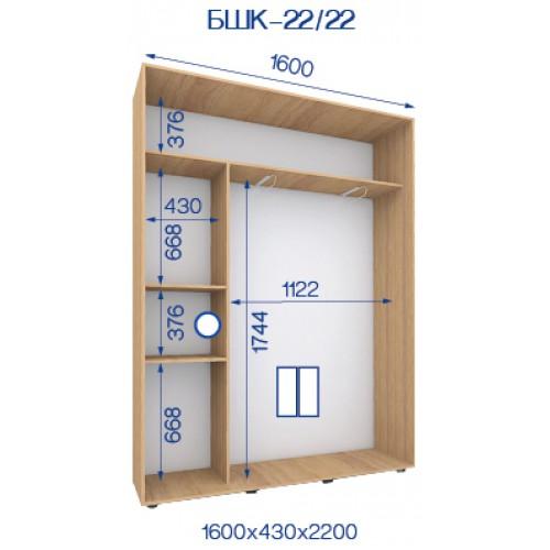 Двухдверный Шкаф Купе (Бюджет) BHK-22/22 - Мебельный интернет-магазин Sensey-mebel приобрести