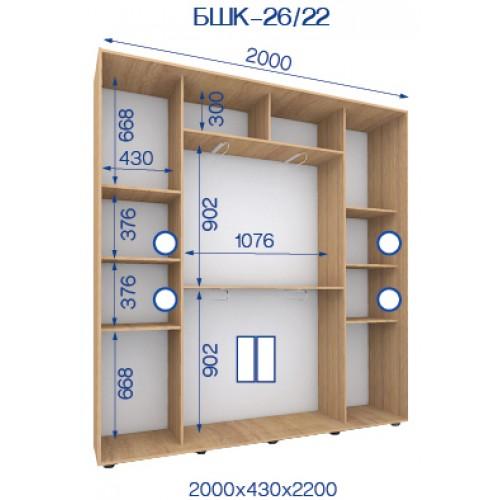 Двухдверный Шкаф Купе (Бюджет) BHK-26/22 - Мебельный интернет-магазин Sensey-mebel приобрести