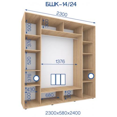 Трехдверный Шкаф Купе (Бюджет) BHK-14/24 - Мебельный интернет-магазин Sensey-mebel приобрести
