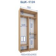 Двухдверный Шкаф Купе (Бюджет) BHK-17/24