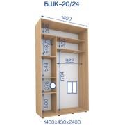 Двухдверный Шкаф Купе (Бюджет) BHK-20/24