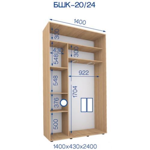 Двухдверный Шкаф Купе (Бюджет) BHK-20/24 - Мебельный интернет-магазин Sensey-mebel приобрести