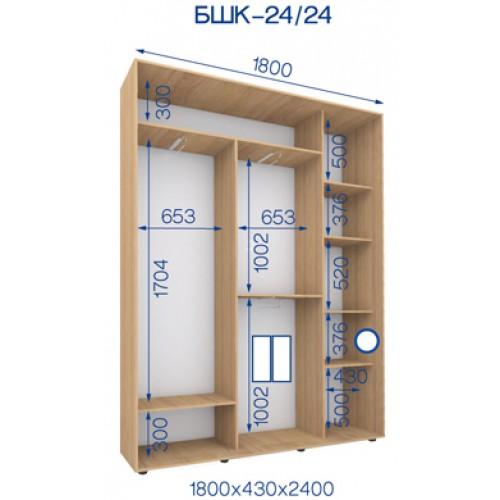 Двухдверный Шкаф Купе (Бюджет) BHK-24/24 - Мебельный интернет-магазин Sensey-mebel приобрести