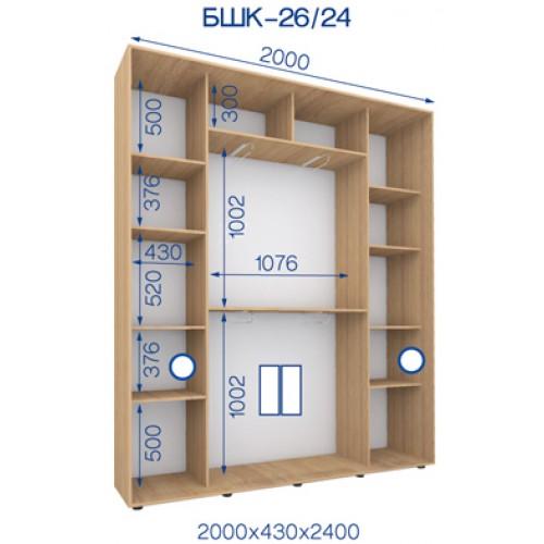 Двухдверный Шкаф Купе (Бюджет) BHK-26/24 - Мебельный интернет-магазин Sensey-mebel приобрести