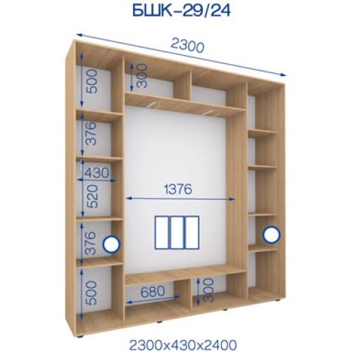 Трехдверный Шкаф Купе (Бюджет) BHK-29/24 - Мебельный интернет-магазин Sensey-mebel приобрести