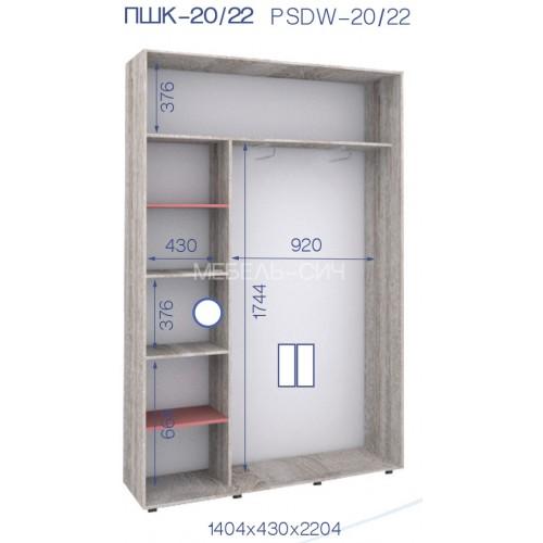 Двухдверный Шкаф Купе (Престиж) PHK-20/22 - Мебельный интернет-магазин Sensey-mebel приобрести