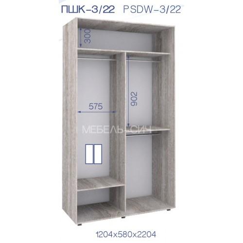 Двухдверный Шкаф Купе (Престиж) PHK-3/22 - Мебельный интернет-магазин Sensey-mebel приобрести