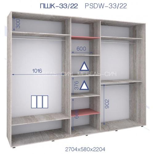 Трехдверный Шкаф Купе (Престиж) PHK-33/22 - Мебельный интернет-магазин Sensey-mebel приобрести