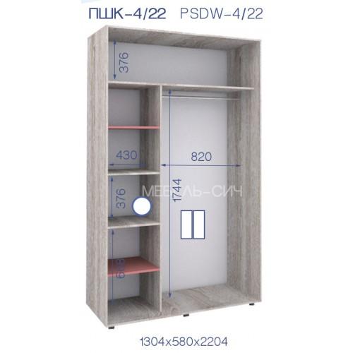 Двухдверный Шкаф Купе (Престиж) PHK-4/22 - Мебельный интернет-магазин Sensey-mebel приобрести