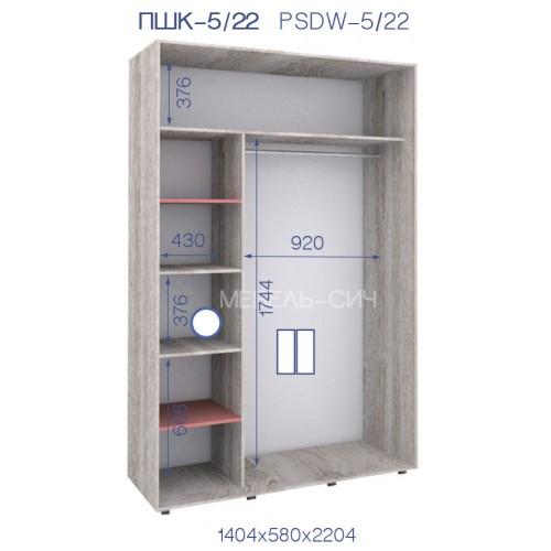 Двухдверный Шкаф Купе (Престиж) PHK-5/22 - Мебельный интернет-магазин Sensey-mebel приобрести