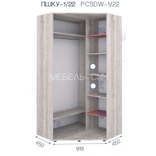 Шкаф купе угловой PHKU-1/22 (Престиж) - Мебельный интернет-магазин Sensey-mebel приобрести