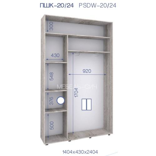 Двухдверный Шкаф Купе (Престиж) PHK-20/24 - Мебельный интернет-магазин Sensey-mebel приобрести