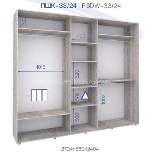 Трехдверный Шкаф Купе (Престиж) PHK-33/24 - Мебельный интернет-магазин Sensey-mebel приобрести