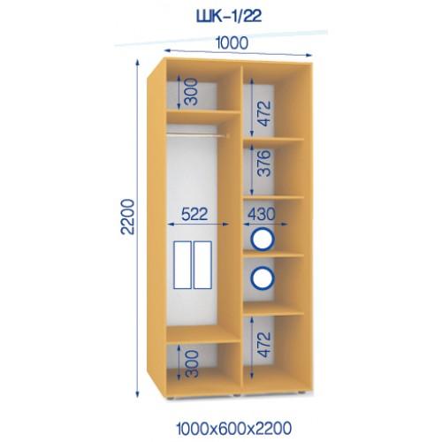 Двухдверный Шкаф Купе (Стандарт) HK-1/22 - Мебельный интернет-магазин Sensey-mebel приобрести
