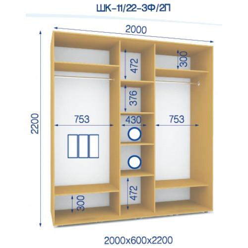 Шкаф купе HK-11/22-3F/2P (Стандарт) - Мебельный интернет-магазин Sensey-mebel приобрести