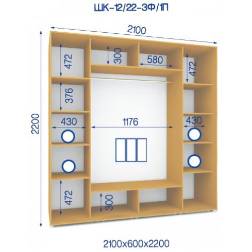 Трехдверный Шкаф Купе (Стандарт Р-1) HK-12/22-3F/1P - Мебельный интернет-магазин Sensey-mebel приобрести