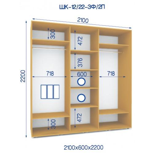 Трехдверный Шкаф Купе (Стандарт) HK-12/22-3F/2P - Мебельный интернет-магазин Sensey-mebel приобрести