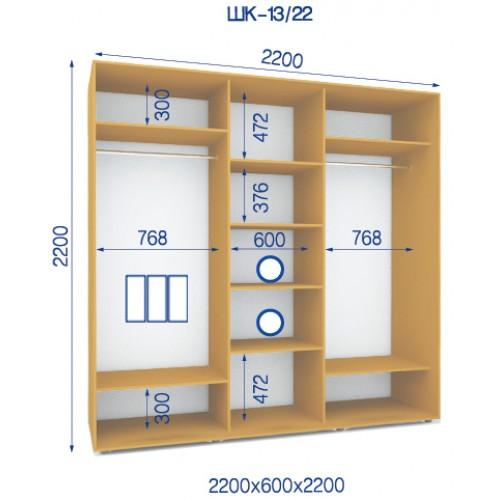 Трехдверный Шкаф Купе (Стандарт) HK-13/22 - Мебельный интернет-магазин Sensey-mebel приобрести