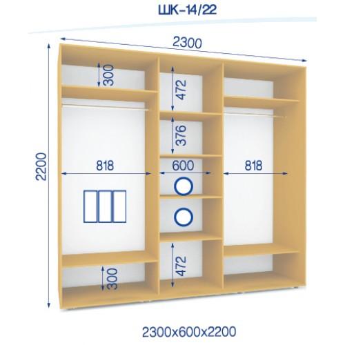 Трехдверный Шкаф Купе (Стандарт) HK-14/22 - Мебельный интернет-магазин Sensey-mebel приобрести