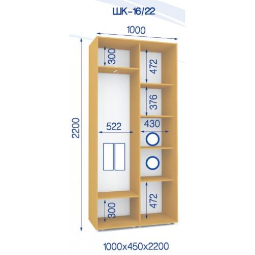 Двухдверный Шкаф Купе (Стандарт) HK-16/22 - Мебельный интернет-магазин Sensey-mebel приобрести
