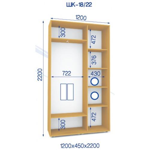 Двухдверный Шкаф Купе (Стандарт) HK-18/22 - Мебельный интернет-магазин Sensey-mebel приобрести