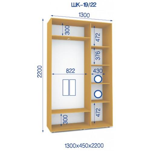 Двухдверный Шкаф Купе (Стандарт) HK-19/22 - Мебельный интернет-магазин Sensey-mebel приобрести