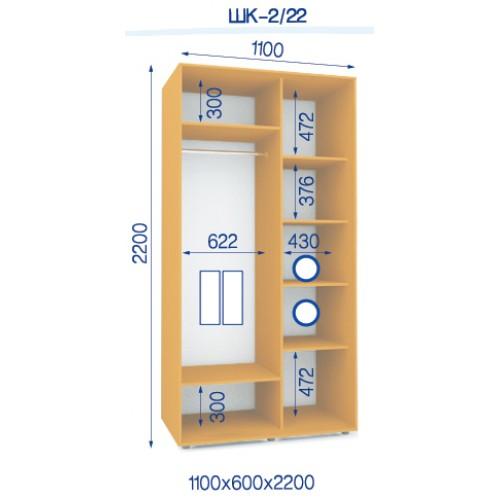 Двухдверный Шкаф Купе (Стандарт) HK-2/22 - Мебельный интернет-магазин Sensey-mebel приобрести
