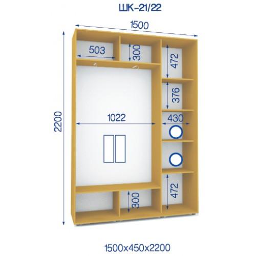 Двухдверный Шкаф Купе (Стандарт) HK-21/22 - Мебельный интернет-магазин Sensey-mebel приобрести