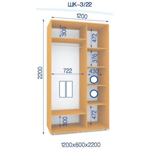 Двухдверный Шкаф Купе (Стандарт) HK-3/22 - Мебельный интернет-магазин Sensey-mebel приобрести