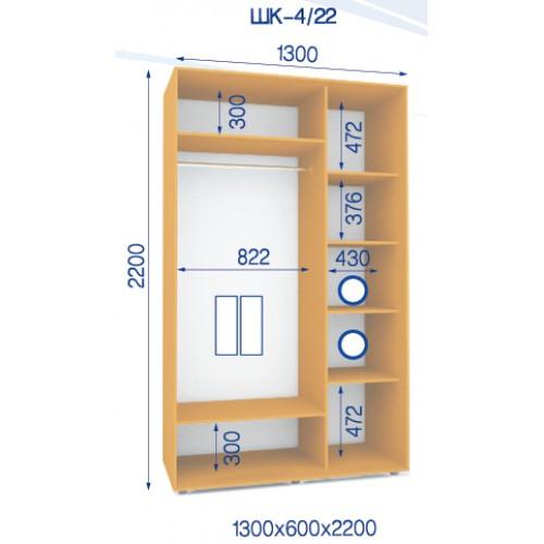 Двухдверный Шкаф Купе (Стандарт) HK-4/22 - Мебельный интернет-магазин Sensey-mebel приобрести
