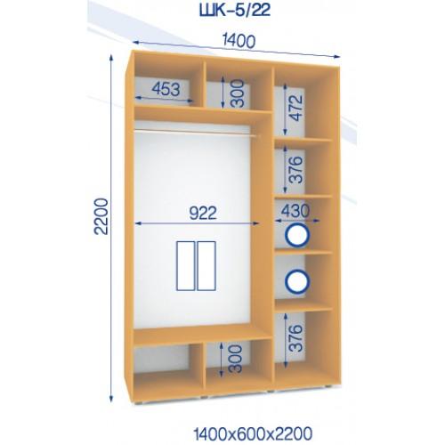 Двухдверный Шкаф Купе (Стандарт) HK-5/22 - Мебельный интернет-магазин Sensey-mebel приобрести