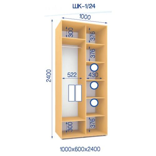 Двухдверный Шкаф Купе (Стандарт) HK-1/24 - Мебельный интернет-магазин Sensey-mebel приобрести