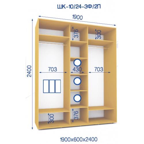 Трехдверный Шкаф Купе (Стандарт) HK-10/24-3F/2P - Мебельный интернет-магазин Sensey-mebel приобрести