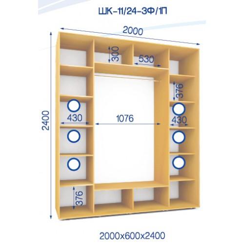 Трехдверный Шкаф Купе (Стандарт Р-1) HK-11/24-3F/1P - Мебельный интернет-магазин Sensey-mebel приобрести
