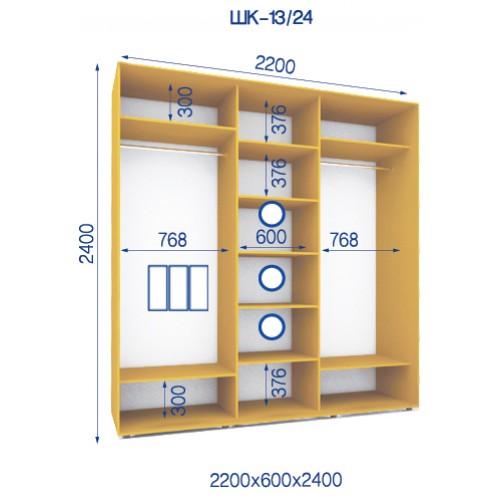 Трехдверный Шкаф Купе (Стандарт) HK-13/24 - Мебельный интернет-магазин Sensey-mebel приобрести