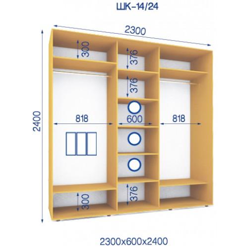 Трехдверный Шкаф Купе (Стандарт) HK-14/24 - Мебельный интернет-магазин Sensey-mebel приобрести