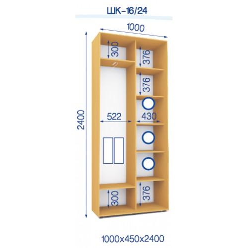 Двухдверный Шкаф Купе (Стандарт) HK-16/24 - Мебельный интернет-магазин Sensey-mebel приобрести