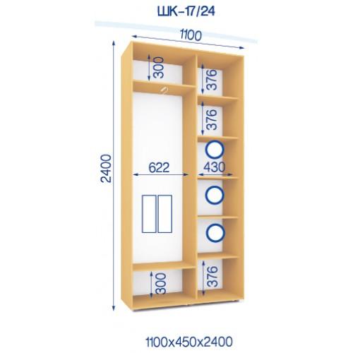 Двухдверный Шкаф Купе (Стандарт) HK-17/24 - Мебельный интернет-магазин Sensey-mebel приобрести