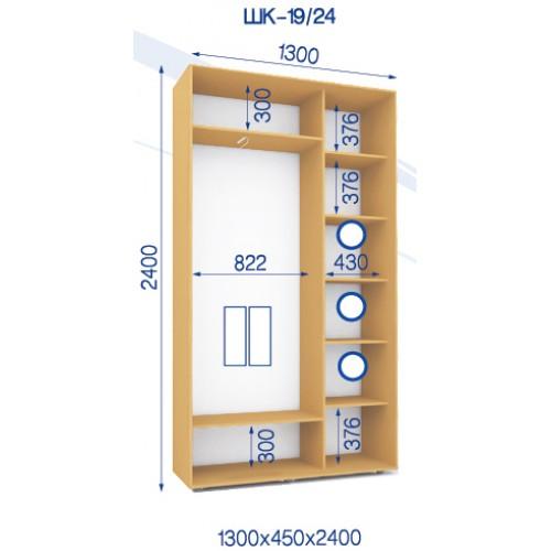 Двухдверный Шкаф Купе (Стандарт) HK-19/24 - Мебельный интернет-магазин Sensey-mebel приобрести