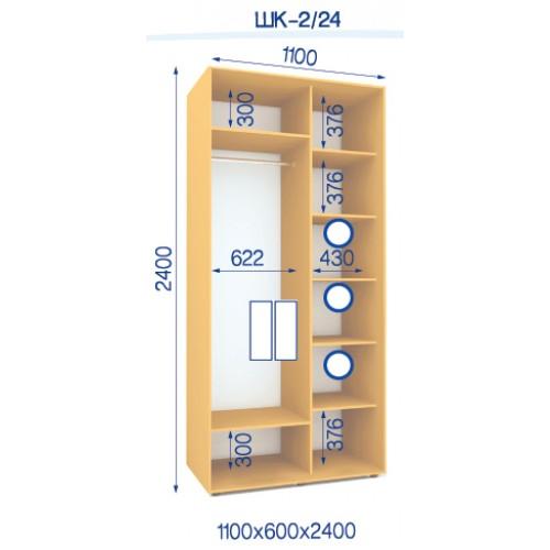 Двухдверный Шкаф Купе (Стандарт) HK-2/24 - Мебельный интернет-магазин Sensey-mebel приобрести