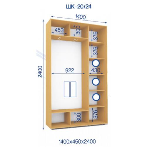 Двухдверный Шкаф Купе (Стандарт) HK-20/24 - Мебельный интернет-магазин Sensey-mebel приобрести